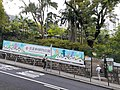 HK ML 香港半山區 Mid-levels 雅賓利道 Albany Road banner 香港動植物公園 HKZ&B Garden April 2020 SS2 07.jpg