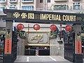 HK Mid-levels 干德道 62G Conduit Road 帝豪閣 Imperial Court carpark entrance Jan-2011.jpg