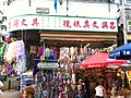 HK SSP 深水埗 Sham Shui Po 桂林街 Kweilin Street name sign 鴨寮街 Apliu Street Nov-2013 stationery paper shop.JPG