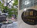 HK Sai Ying Pun 第三街 Third Street 錦明閣 King Ming Mansion name sign June 2016 DSC.jpg