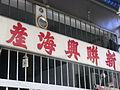 HK Sheung Wan Po Hing Fong seafood shop sign mirror Aug-2012.JPG