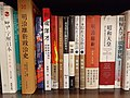 HK TST 尖沙咀 Tsim Sha Tsui 美麗華廣場 MiraPlace Basement shop 商務印書局 The Commercial Press CP Bookstore July 2020 SS2 11.jpg