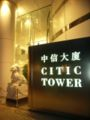 HK WC Citic Tower.JPG