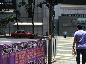 HK Wan Chai 軍器廠街 Arsenal Street banner view Wan Chai Police Station July-2012.JPG