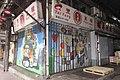 HK YMT 油麻地 Yau Ma Tei 窩打老道 Waterloo Road Dec-2017 IX1 油麻地果欄 Yau Ma Tei Fruit Market Tai Fung shop gate.jpg