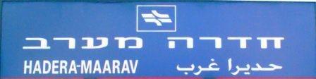 שלט התחנה