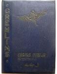 Hicks Field - 44J Classbook.pdf