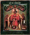 Holy Wisdom (17th c., Rybinsk museum).jpg