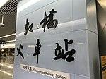 Hongqiao Railway Station Sign (Line 10).jpg