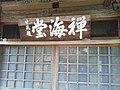 Honyabakeimachi Atoda, Nakatsu, Oita Prefecture 871-0311, Japan - panoramio (8).jpg