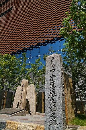 Fukuzawa Yukichi - Monument of NAKATSU-Han warehouse and FUKUZAWA YUKICHI birthplace, at Hotaru-machi, Fukushima-ku, Osaka City, Japan.
