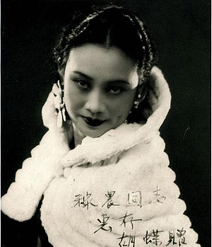Hu Die - Hu Die's autographed photo for actor Gong Jianong