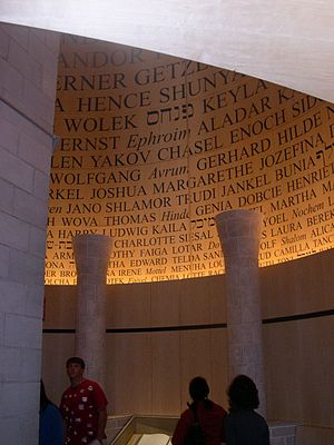 Illinois Holocaust Museum and Education Center - Room of Remembrance
