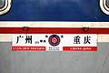 Information board of K811.jpg