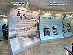 Introduction Screen of The Age of Flight Special Exhibition 20140405.jpg