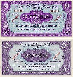 Israel 50 Palestine Pound 1948 Obverse & Reverse.jpg