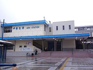 Aioi Station (Hyōgo) - Aioi Station south entrance in September 2006