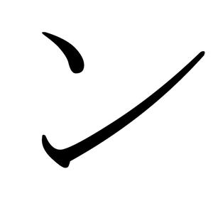 N (kana) - Image: Japanese Katakana N