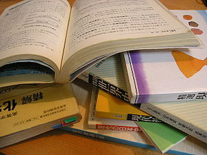 Japanese high school textbooks