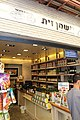 Jerusalem, Mahane Yehuda Market IMG 2465.JPG