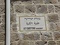 Jerusalem Batch 1 (973).jpg