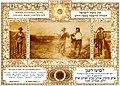 Jewish National Fund, Golden Book Certificate.jpg