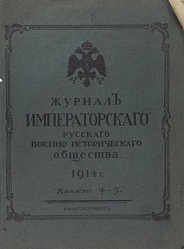 Journal of the Imperial Russian Military Historical Society.jpg