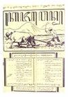 Kajawen 83 1928-10-17.pdf