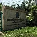 Kamphuan, Suk Samran District, Ranong, Thailand - panoramio (1).jpg