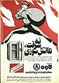 Kaveh Safe advertising - Sepid-o-Siyah Magazine (White & Black), issue 1095, 31 January 1979 (in persian).jpg