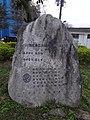Keelung Eastern Rotary 30th anniversary stone at Baifu Park 20170217.jpg