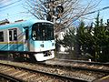 Keihan 800 with water sprinkler.jpg