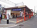 Keihan Fushimi-inari station for Osaka 20170419.jpg