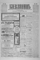Kievlyanin 1905 128.pdf