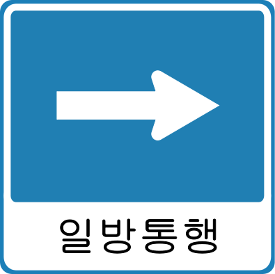 korean street sign