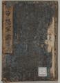 Koyo-Gunkan-Book-Cover-by-Kosaka-Masanobu-1616.png
