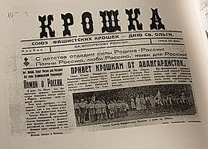 "Union of Fascist Little Ones - Front page of the Fascist Little Ones newspaper - ""Kroshka"""