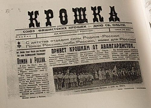 Kroshka