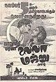 Laila Majnu 1949 Tamil.jpg
