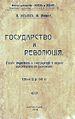 Lenin Stato e rivoluzione.jpg