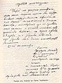 Letter from Vassil Levski to Pavel Poppetrov.jpg
