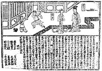 An 11th-century woodblock print of the book