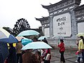 Lijiang Old Town - panoramio.jpg