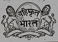 Logo of Bahishkrit Bharat (India Ostracised) - Marathi journals edited by Dr Babasaheb Ambedkar in 1927.jpg