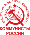 Logo of the Communists of Russia.png