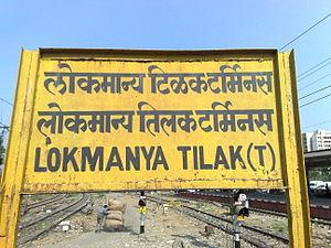 Lokmanya Tilak Terminus railway station - Image: Lokmanya Tilak Terminus