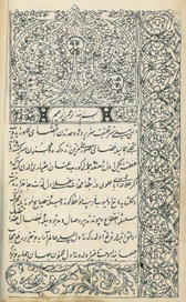 коран на азербайджанском языке скачать