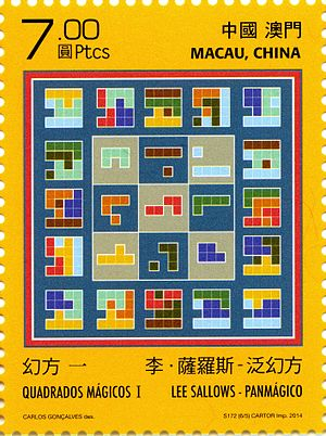 Geometric magic square - Macau stamp featuring geometric magic square