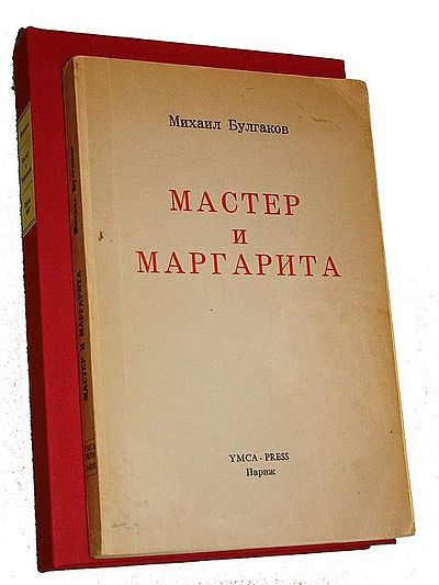 Picture of a book: The Master And Margarita