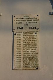 Melotopol Memoril Table of Railway Workers-WW2 Warriors (YDS 6904).jpg